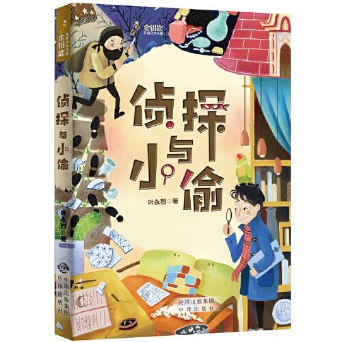侦探与小偷 (epub,mobi,pdf,txt,azw3,mobi)电子书