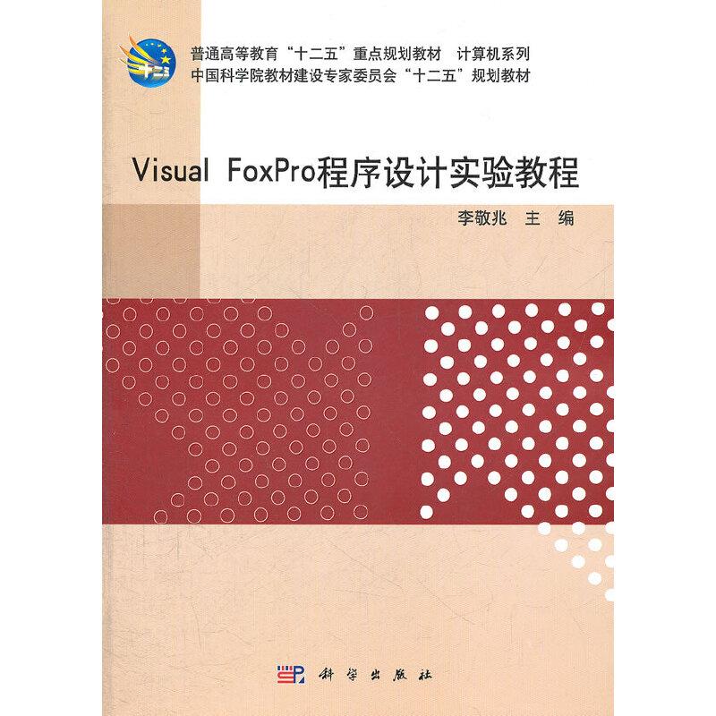 Visual_FoxPro程序设计实验教程 PDF下载