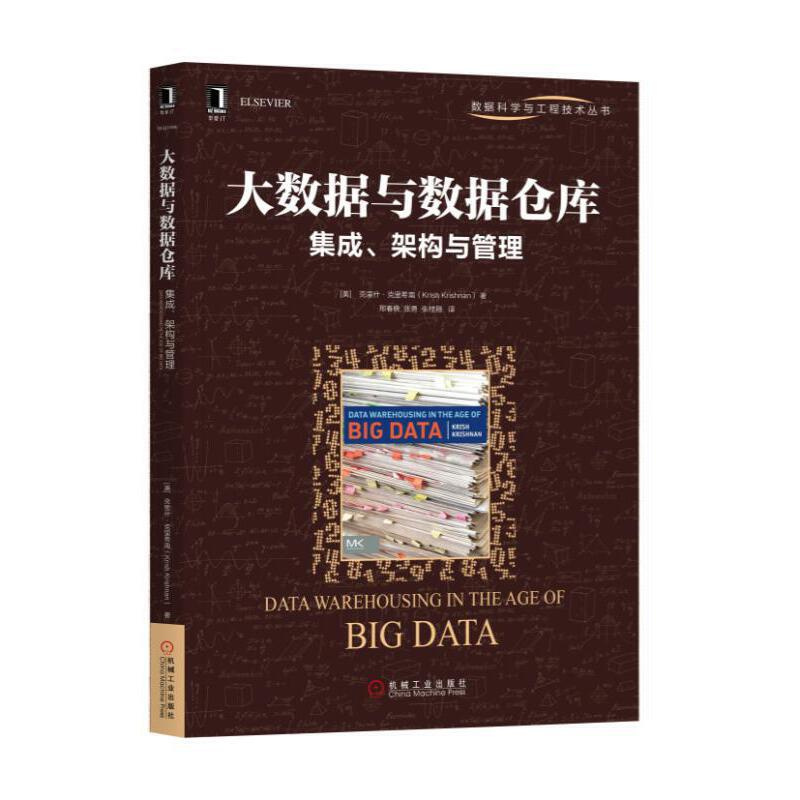 大数据与数据仓库:集成、架构与管理 PDF下载