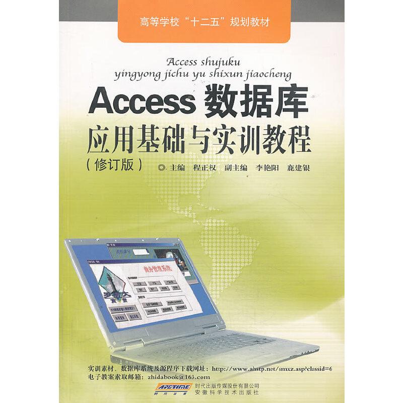 Access数据库应用基础与实训教程(修订版) PDF下载