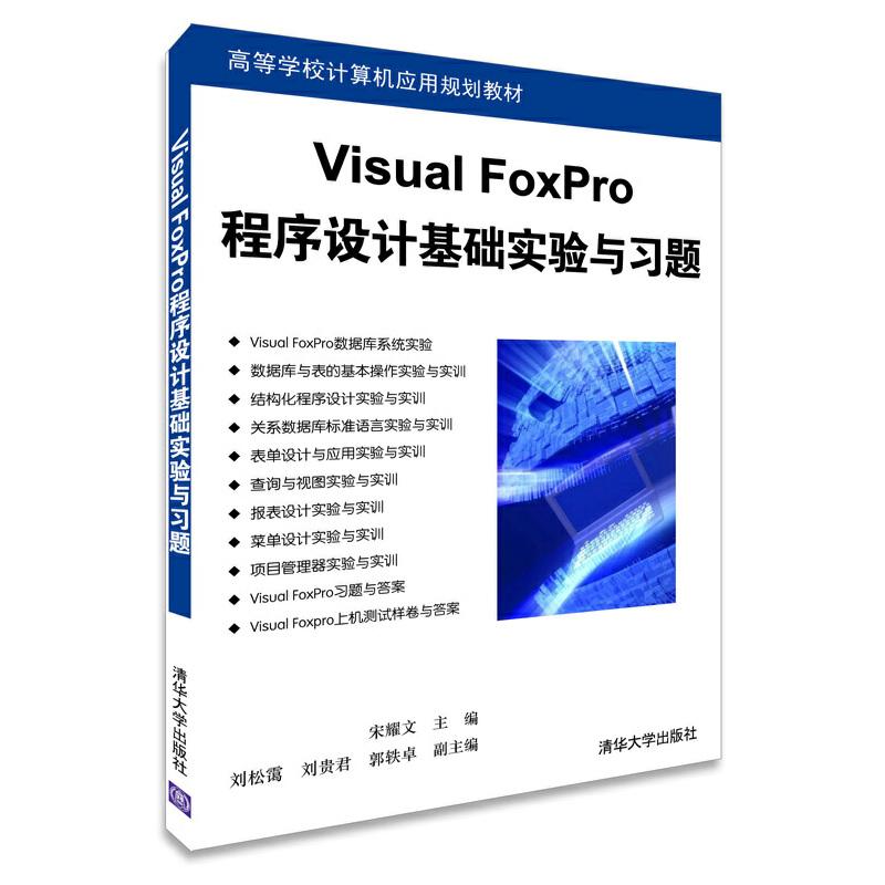 Visual FoxPro程序设计基础实验与习题(高等学校计算机应用规划教材) PDF下载
