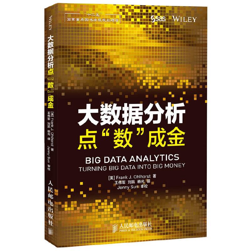 """大数据分析:点""""数""""成金 PDF下载"""