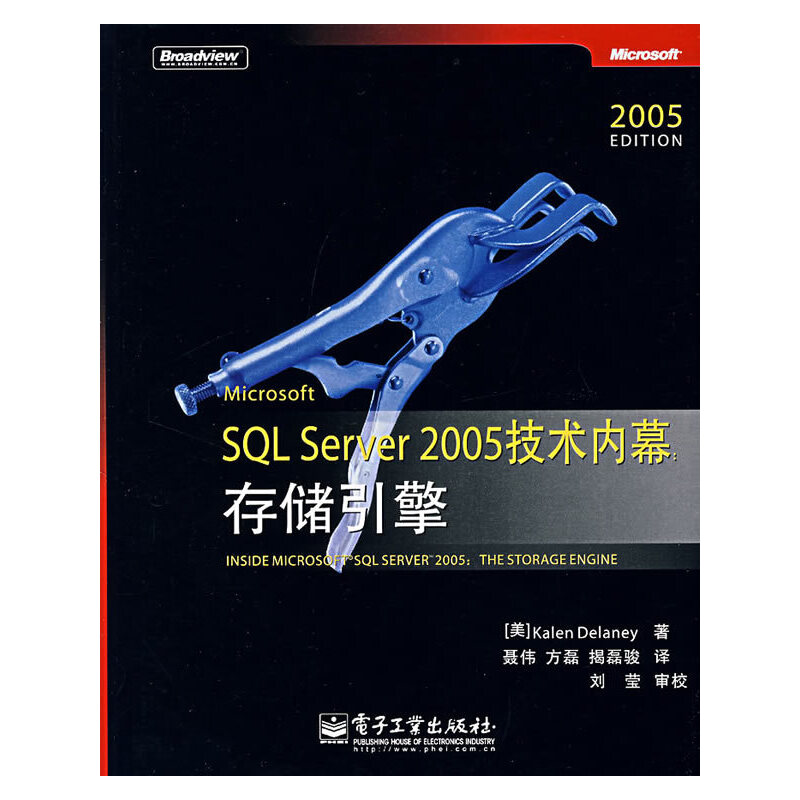 Microsoft SQL Server 2005技术内幕:存储引擎 PDF下载