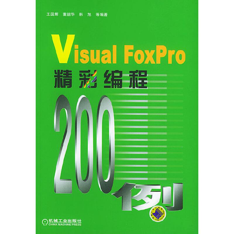 VisualFoxPro精彩编程200例(附光盘) PDF下载