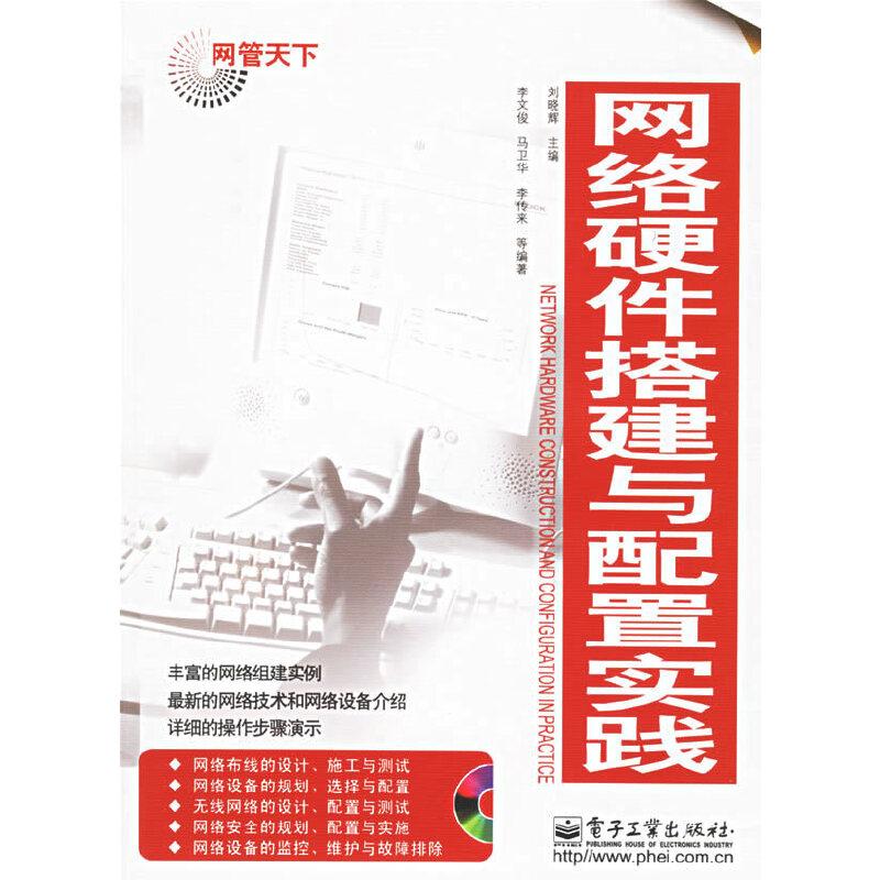 网管天下:网络硬件搭建与配置实践(附光盘) PDF下载