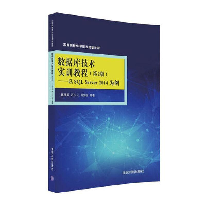数据库技术实训教程(第2版)——以SQL Server 2014 为例 PDF下载