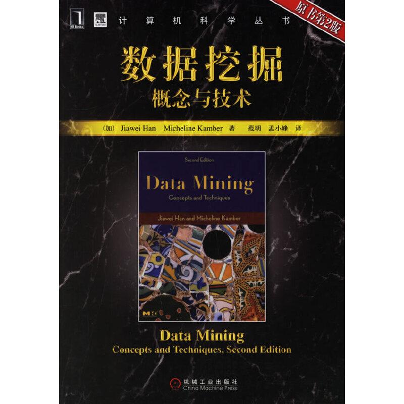 数据挖掘概念与技术(原书第2版) PDF下载