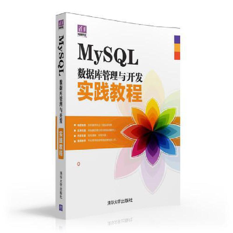 MySQL数据库管理与开发实践教程 PDF下载