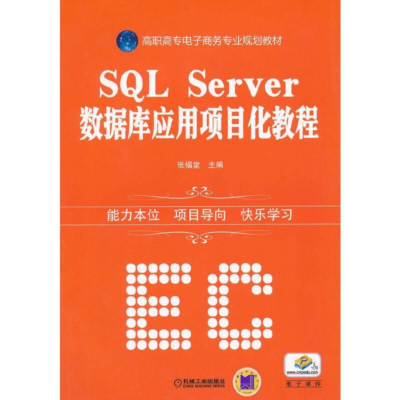 SQL Server数据库应用项目化教程 PDF下载
