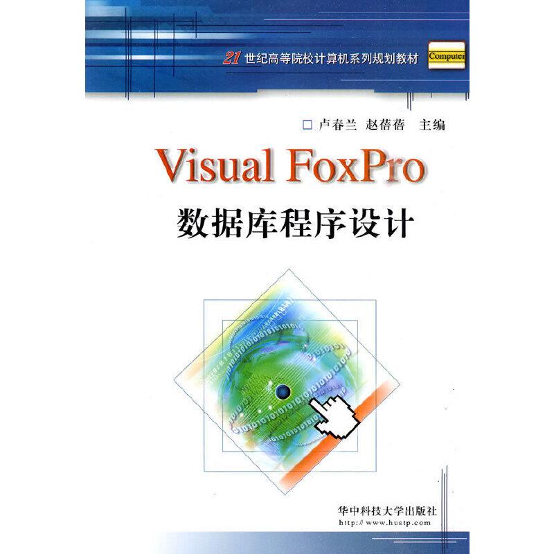 Visual Foxpro数据库与程序设计(卢春兰) PDF下载