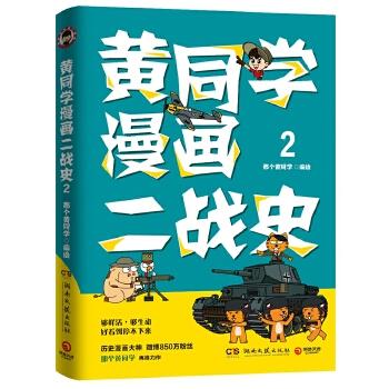 黄同学漫画二战史2(epub,mobi,pdf,txt,azw3,mobi)电子书