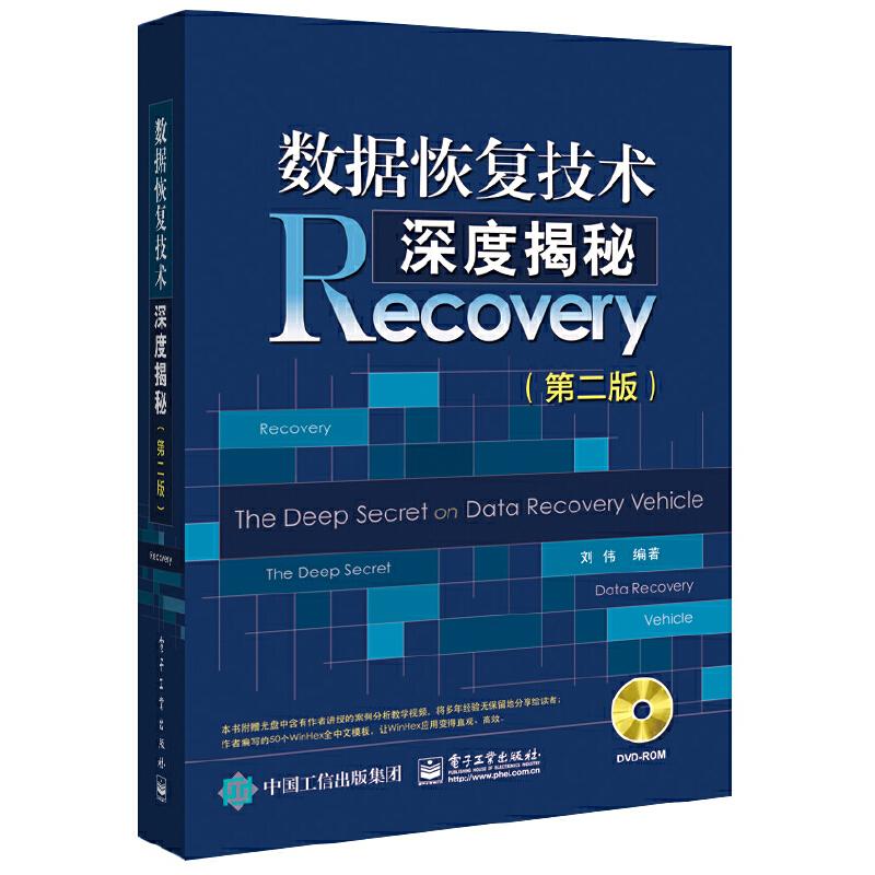 数据恢复技术深度揭秘(第二版) PDF下载