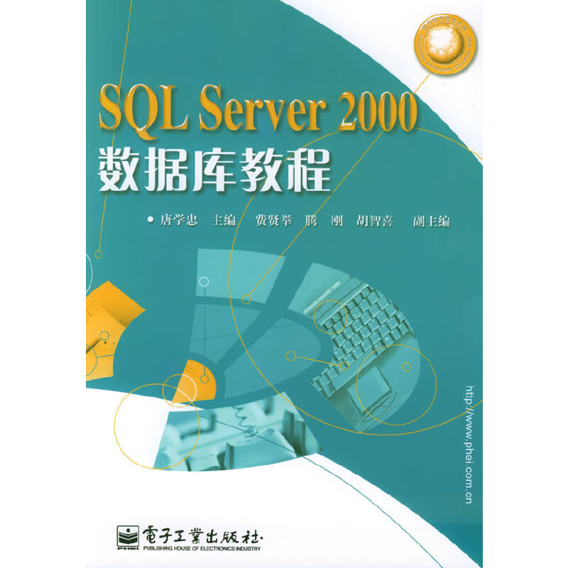 SQL Server 2000数据库教程/应用电子教育系列 PDF下载