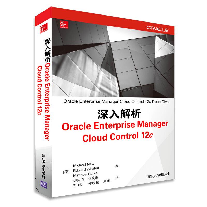 深入解析Oracle Enterprise Manager Cloud Control 12c PDF下载