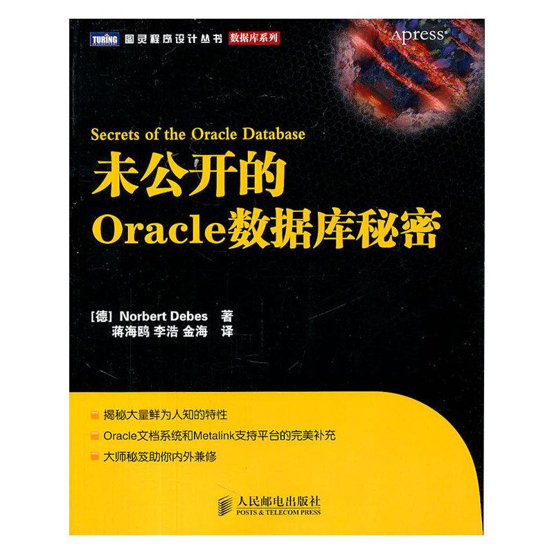 未公开的Oracle数据库秘密 PDF下载