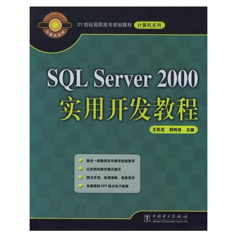 SQL Server 2000实用开发教程 PDF下载